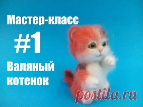 Часть 1. Мастер-класс. Валяный котенок.