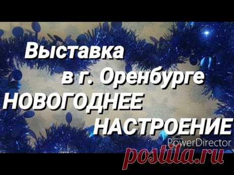 Приглашение на ВЫСТАВКУ ВЫШИВКИ в г. Оренбурге