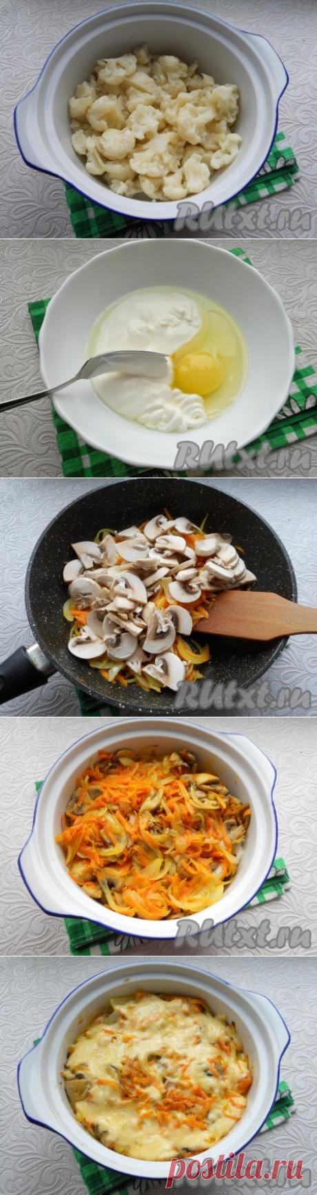 Цветная капуста с грибами в духовке  =цветная капуста - 500 г; яйцо куриное сырое - 1 шт.; грибы (шампиньоны) - 150 г; растительное масло - 3-4 ст. л.; лук репчатый - 1 шт.; морковь (небольшая) - 1 шт.; сметана 15-20% - 150-200 г; сыр твердый - 3 ст. л.; соль - по вкусу; зелень для подачи.