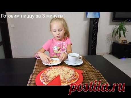 Пицца за 3 минуты! // Простой рецепт пиццы для детей. Очень простой рецепт пиццы для детей или для быстрого перекуса , когда неожиданно пришли гости :)
