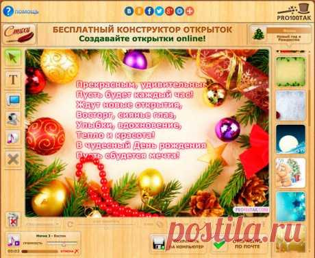 Как сделать поздравительную открытку онлайн?