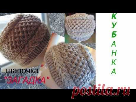 Шапка-Кубанка на двух спицях.Простий способ вязания. Видео с субтитрами. Beautiful hat knitting.