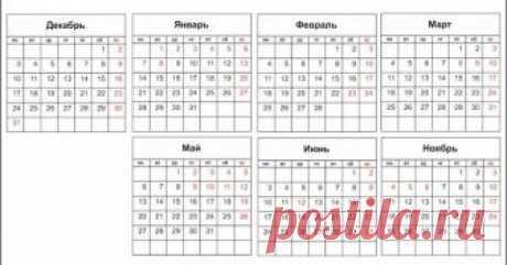 Как отдыхаем в 2019 году на праздники МинТруд РФ анонсировал проект праздничных и выходных дней на 2019 год. Узнайте, как мы будем отдыхать!