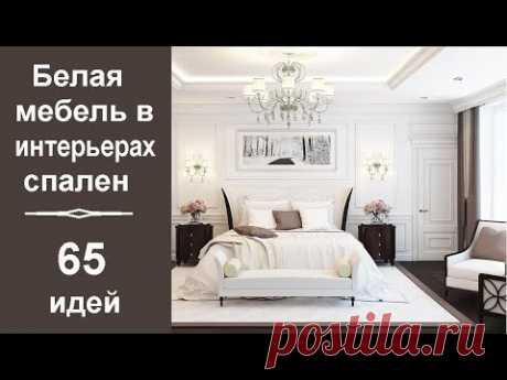 Белая мебель в интерьере спальни: 65 идей