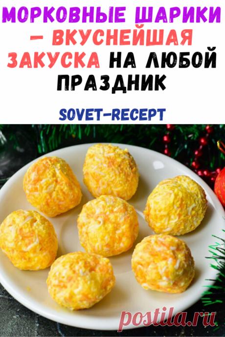 Морковные шарики — вкуснейшая закуска на любой праздник