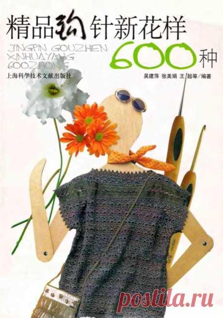 600 китайских узоров
