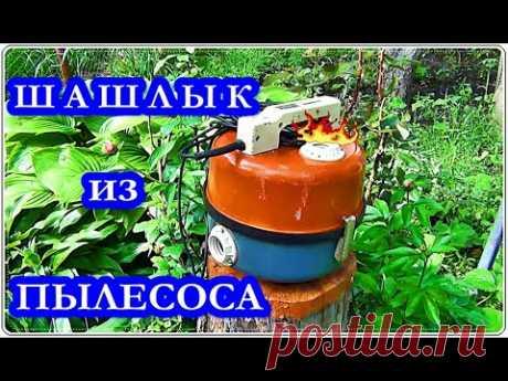 █ 7 ПОЛЕЗНЫХ вещей из ПЫЛЕСОСА и ШАШЛЫК / 7 useful things from a vacuum cleaner