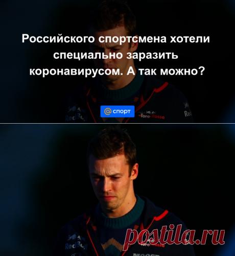 Российского спортсмена хотели специально заразить коронавирусом. А так можно? — Новости Формулы-1 — Авто/мото - Спорт Mail.ru