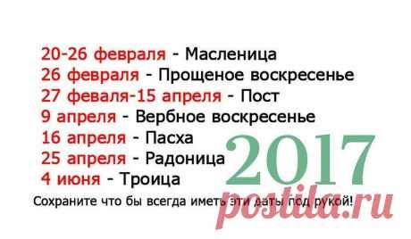 Главные праздники в 2017 году