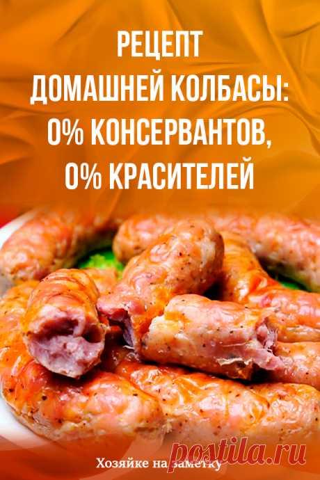 Рецепт домашней колбасы: 0% консервантов, 0% красителей