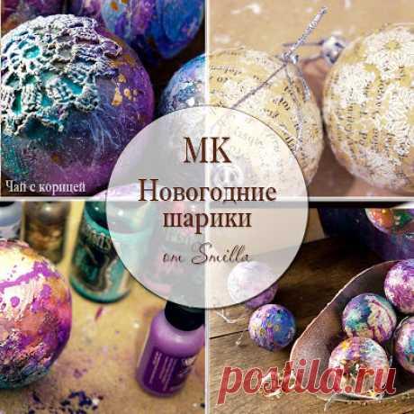 """Чай с корицей: МК """"Новогодние шарики"""""""