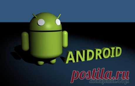 Confidential codes for the Android