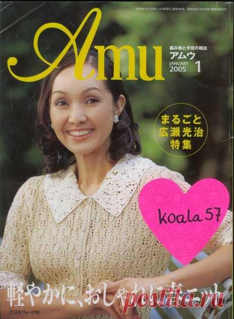 Японский альбом по вязанию «Amu Knit trend №1,3,5,9,11 2005» /385 фото/ — HandMade
