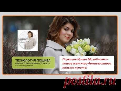 Паукште - Технология пошива женского демисезонного пальто купить! - YouTube