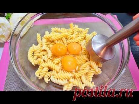 Взбивайте макароны с яйцами и вы будете в восторге от результата!💯Всего 3 ингредиента!Чудо Завтрак