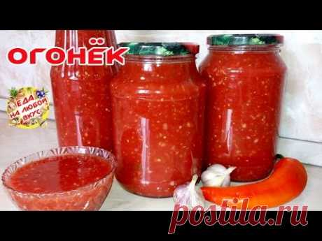 SPARK FOR THE WINTER FROM TOMATOES | WITHOUT COOKING
