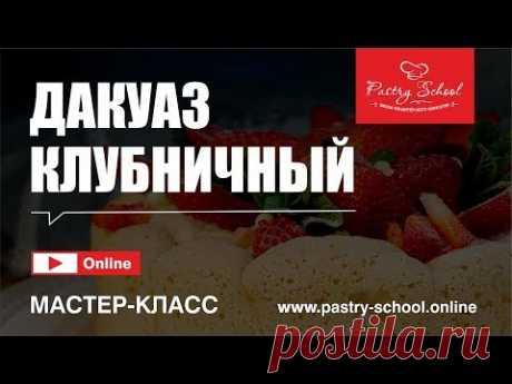 ► Мастер-класс - «КЛУБНИЧНЫЙ ДАКУАЗ»   PASTRY-SCHOOL.ONLINE