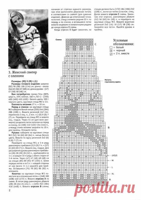 Свитер с оленями женский спицами схема фото 939