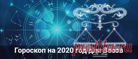 Гороскоп на 2020 год для Весов: мужчины и женщины