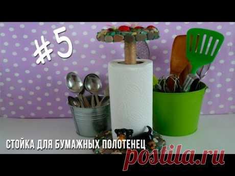 Стойка для бумажных полотенец | Хенд Мейд #5 - YouTube
