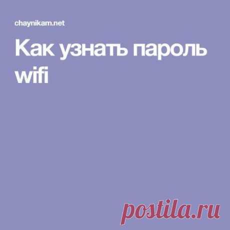 Как узнать пароль wifi