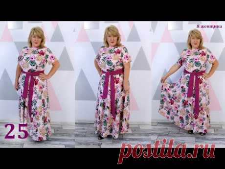 Роскошное платье макси с юбкой полусолнце. Моделирование и раскрой. Весенне летний Марафон