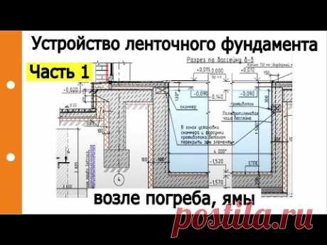 #Ленточныйфундамент. Устройство фундамента возле погреба, ямы. Часть 1