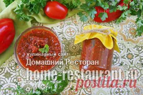 Соус сацебели на зиму (ЛУЧШИЙ РЕЦЕПТ!) от Домашнего Ресторана