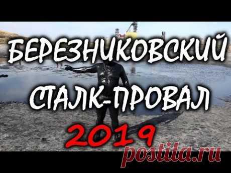 БЕРЕЗНИКОВСКИЙ ПРОВАЛ 2019... - YouTube