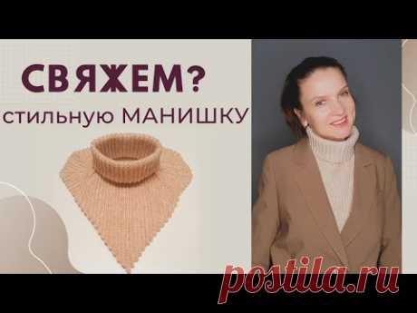МАНИШКА крючком АНГЛИЙСКОЙ РЕЗИНКОЙ / Мастер-класс /Вязание крючком