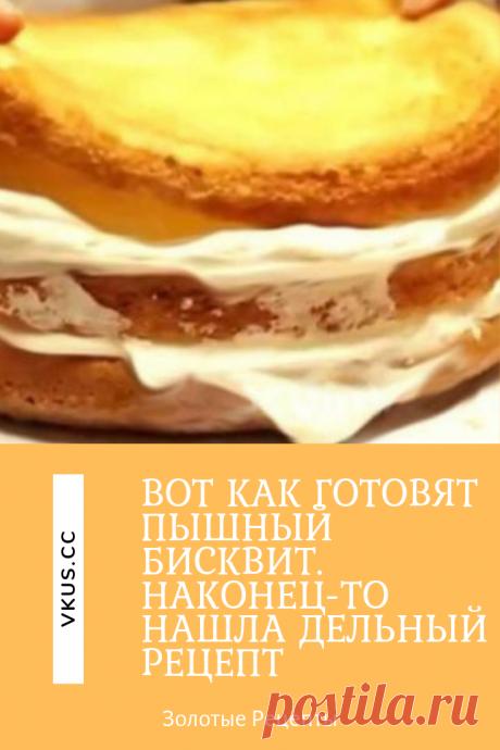 Рецепт приготовления настоящего пышного бисквита #бисквит #рецептбисквита #бисквитрецепт #пышныйбисквит