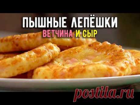 ЛЕПЁШКИ с СЫРОМ и ВЕТЧИНОЙ 👉 тесто на кефире, жарим на сковороде