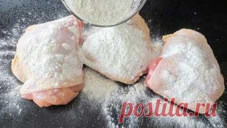 Натираем курицу крахмалом - пальчики оближешь от этой вкуснятины на ужин!