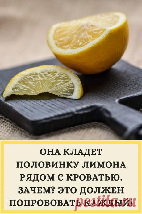 Она кладет половинку лимона рядом с кроватью. Зачем? Это должен попробовать каждый!