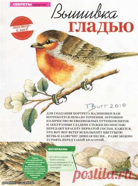 Птичка -художественная гладь/мастер класс