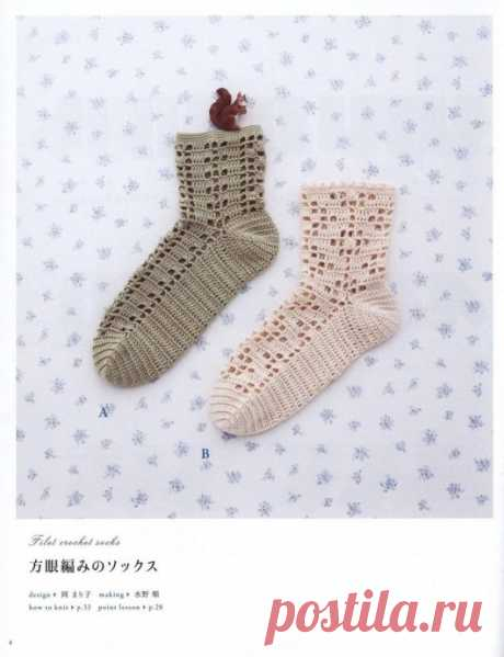 Socks hook