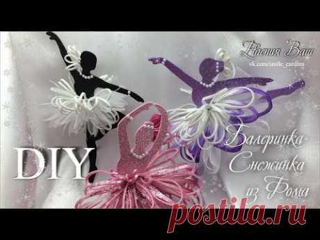 МК Балеринка-Снежинка из Ф - YouTube