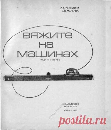 вяжите на машинах Раскутина Маркина — Яндекс.Диск
