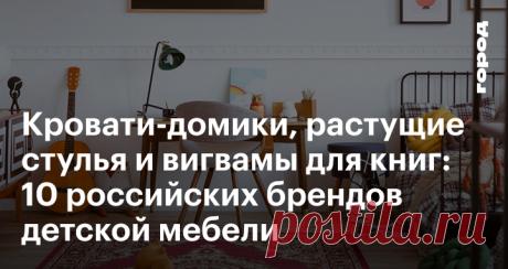 Кровати-домики, растущие стулья и вигвамы для книг 10 российских брендов детскоймебели