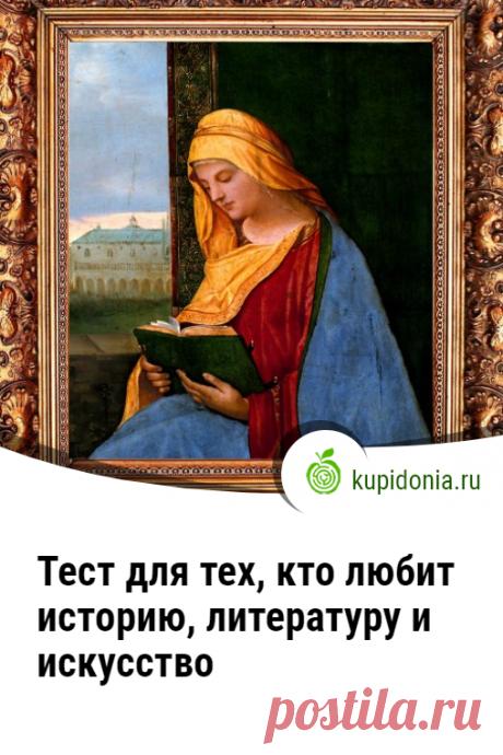 Тест для тех, кто любит историю, литературу и искусство. Познавательный тест, охватывающий сразу три популярные темы: историю, литературу и искусство. Проверьте свои знания!