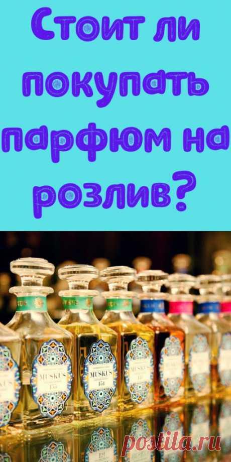 Стоит ли покупать парфюм на розлив? - My izumrud
