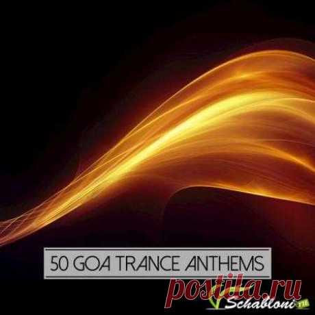 VA - 50 Goa Trance Anthems (2015) » ШАБЛОНЫ ДЛЯ ФОТОШОПА