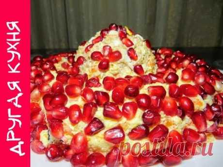 The most tasty author's salad Monomakh's Cap! New Year's recipe!