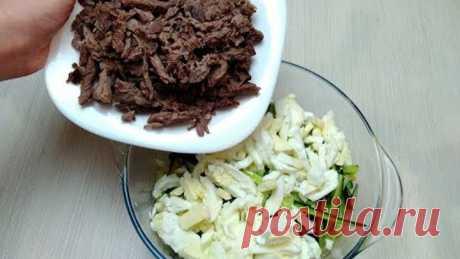 Потрясающе Вкусный Салат