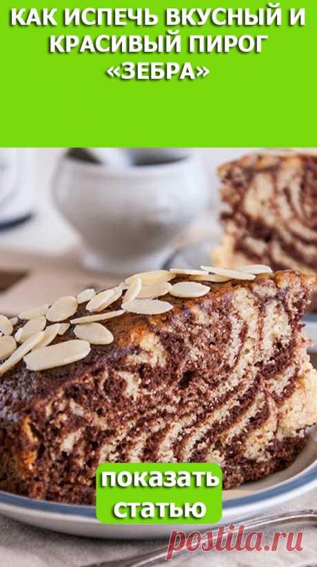 Смотрите! Как испечь вкусный и красивый пирог Зебра