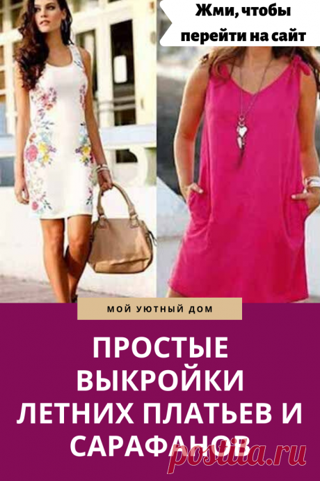Отличные выкройки летних платьев и сарафанов
