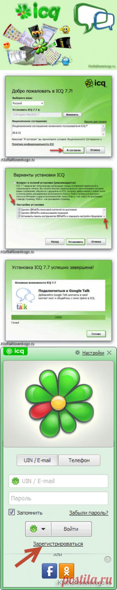Что такое ICQ, как его установить и пользоваться?