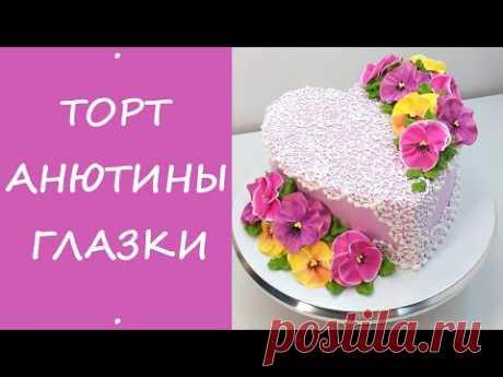 Тортик с Анютками(крем БЗК). /Cake with Pansies(protein custard)