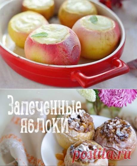 Печеные яблоки с творогом настолько элементарное блюдо, что приготовить их может даже ребенок или очень далекий от кулинарии человек. Десерт этот полезный и низкокалорийный, подходит для детского питание после одного года и диетического стола. Вам потребуется: Яблоко — 6 шт. Творог — 150 г. Желток яичный — 1 шт. Сахарная пудра или мед — 2 ст.л. Ванильный сахар — 1 ч.л. Крахмал — 1 ч.л. Как готовить: 1. Яблоки лучше брать одного размера, но это не обязательно. Цвет и сорт тоже не имеют значения,