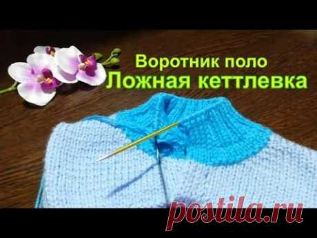 #Nika_vyazet Ложная кеттлевка/ Горловина поло